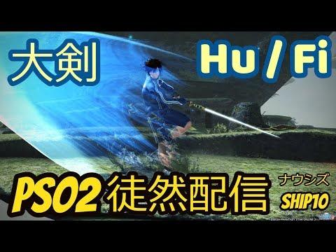 【PSO2 SHIP10】第283回 Huで色々と遊んでみよう【徒然配信】
