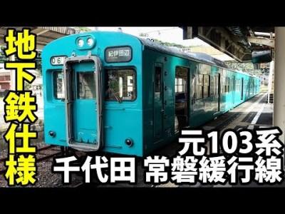 和歌山を走る元地下鉄千代田線・常磐線の103系に乗車 そして105系沼へ……