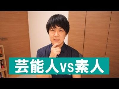 本田翼さんの破壊力~素人YouTuberは生き残ることが出来るのか?
