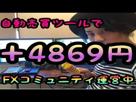 【FX自動売買ツールで4869円稼ぎました】FXコミュニティ運営中です!!