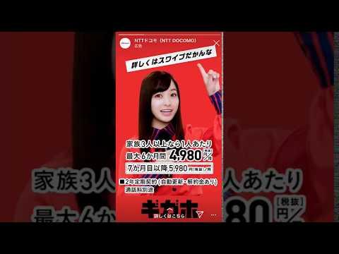 【instagramストーリーズ広告事例⑤】NTTドコモ