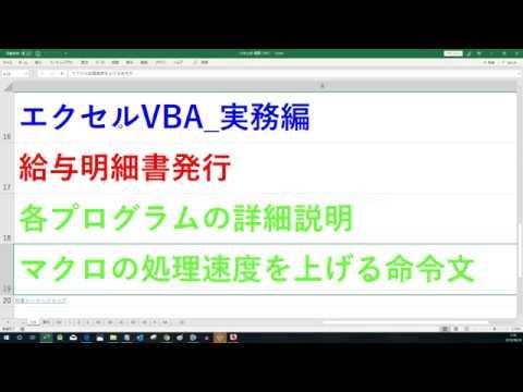 給与明細書発行  エクセルVBA 実務編 各プログラムの詳細説明 その1