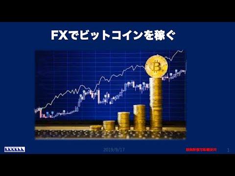 ビットコインをFXで稼ぐ自動売買&トレードコピー
