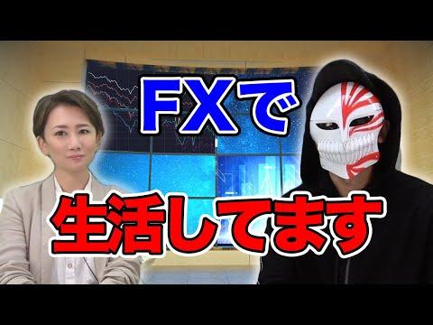 投資で稼ぐ方法を1から解説!投資の総合情報チャンネル「FX道場」開設! vol.001
