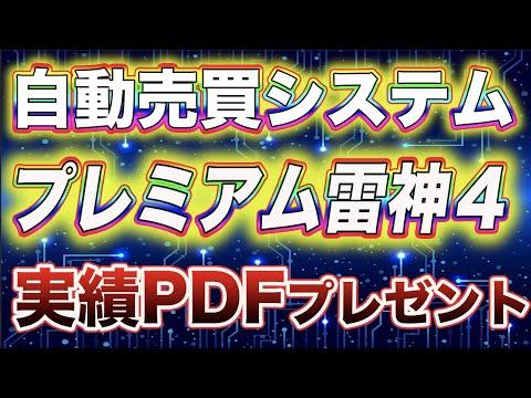 1800万円稼ぎ出す!バイナリーオプション自動売買システム「プレミアム雷神4」実績を全公開