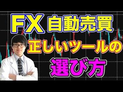 【FX 自動売買】初心者にオススメ!ツールの正しい選び方講座
