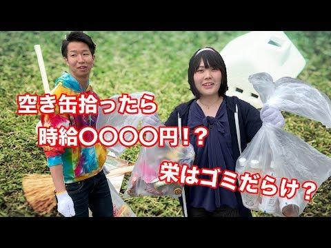 【副業】ホームレスの空き缶拾いは時給いくらのお金を稼げる?アルミ缶1キロ買取だけで生活できる?in名古屋栄