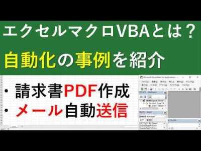 エクセルマクロVBAとは?「請求書PDF自動作成」や「メール自動送信」の事例で紹介