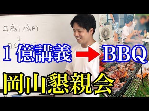 【せどり】懇親会の様子を一部公開!1億円稼ぐ講義→BBQ(楽しい)