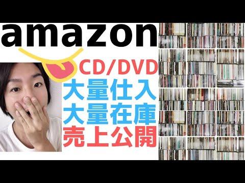 Amazon(アマゾン) 転売・せどり CD DVD 販売の売上&大量仕入れ・大量在庫公開!!