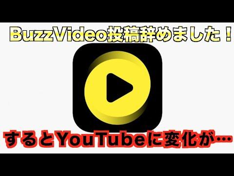 BuzzVideoのYouTube自動同期をとうとう辞めました!すると意外なことが…