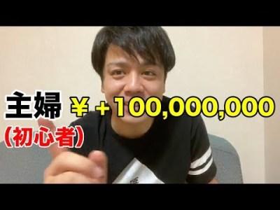 【せどり】40代主婦でも可能。転売ビジネスで年商1億円!!【プレゼント企画】