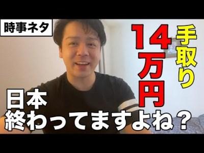【時事ネタ】12年勤務して手取14万円「日本終わってますよね?」に対して堀江貴文さんが返したツイートについて思う事。