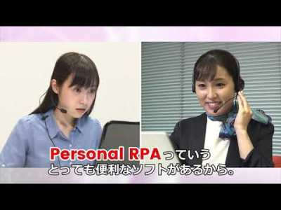 Personal RPA プロモーションムービー 4「導入事例1 – デザイン系事務」