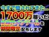 【削除注意】1700万円稼いだサインツールを無料で配布します