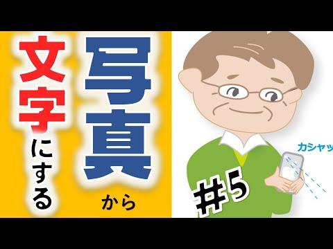【写真の翻訳アプリ】写真の中の文字列をテキスト化して編集しよう!