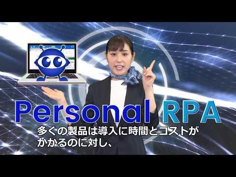 Personal RPA プロモーションムービー 2「Personal RPAのここが優れている!」