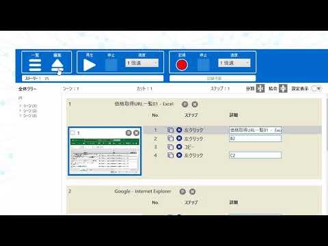 Personal RPA シナリオムービー 1「Webブラウザからの情報取得」