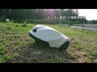 大変な草刈りを自動化! WADO ロボモア KRONOS モニター事例集
