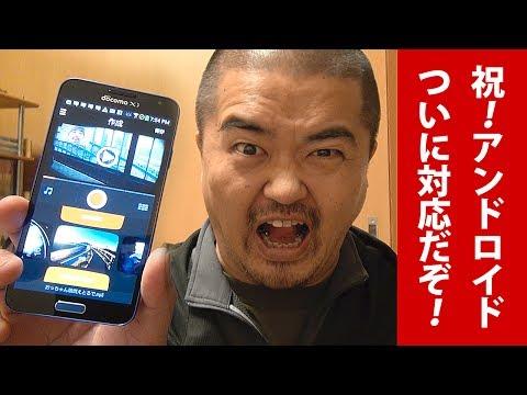 FrameBlastついにAndroid対応!自動ビデオ編集アプリの決定版、iPhone版との違いは?動画の作例をまじえながらご紹介