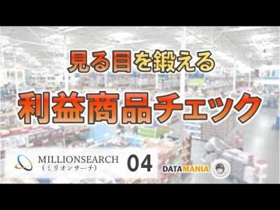 雷神#8 MILLIONSEARCH(ミリオンサーチ) -自分の目で利益商品を最終チェックする-