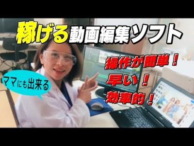 稼げる!【動画編集 ソフト】動画編集で稼ぎたいならソフトはコレ!実際に仕事復帰したママが動画編集の仕事で使ってます