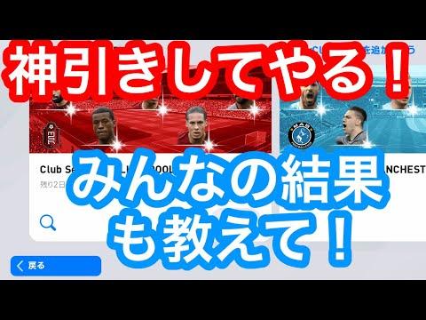 リヴァプール・シティFPと週間FP引いた!【ウイイレアプリ2020】