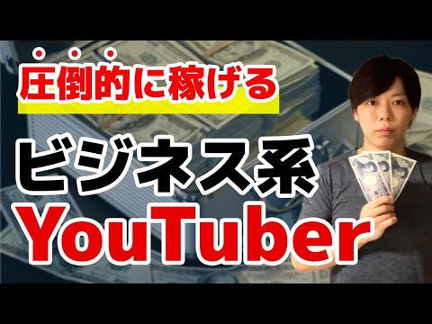 ビジネス系YouTuberが、圧倒的に稼げる件【1年で、月収100万超え】