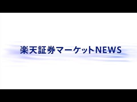 楽天証券マーケットNEWS1月13日【大引け】