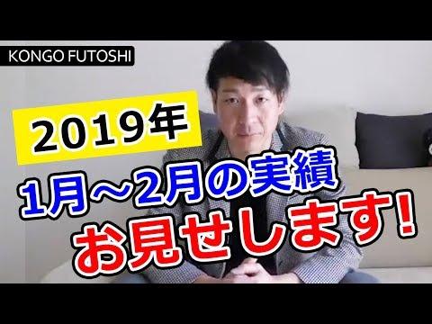【FX自動売買ツール】2019年1月〜2月までの実績をリアルタイムでお見せします!!