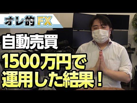 FX、自動売買を1500万円で運用した結果!!!