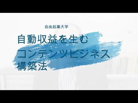 Udemy【自動収益を生むコンテンツビジネス構築法】