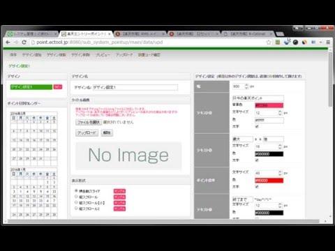 【ECTOOL】楽天エントリーバナー自動更新システム(賑わい演出システムシリーズ)