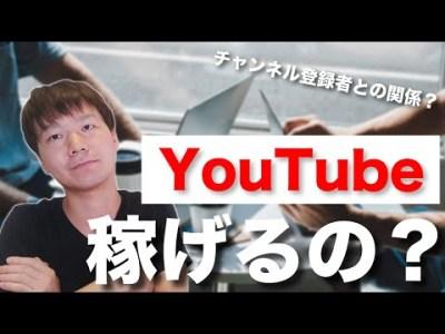 YouTubeっていくら稼げるの?YouTubeの収益の大まかな計算方法