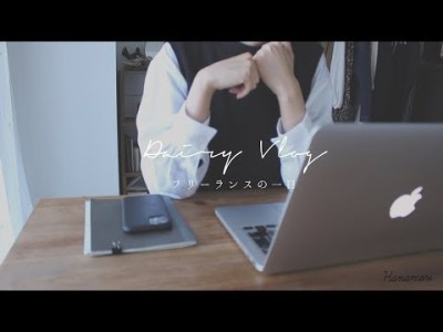 【vlog.6】フリーランスの一日/私のお仕事/動画制作&インテリアコーディネート