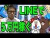 LINE@で確実に5万円稼ぐ方法【第6回 ※プレゼントあり】