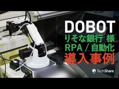りそな銀行様のRPAと連携するロボットアームDOBOT Magician【自動化・FA・導入事例】