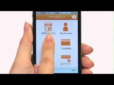 楽天銀行 iPhoneアプリ[公式]