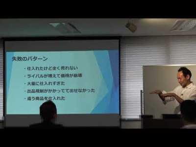 田中洋行が経験した失敗のパターン