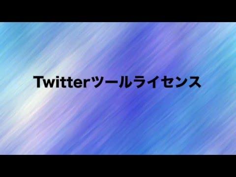 Twitterツールライセンス第1話