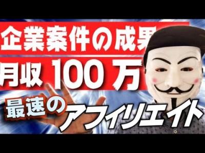【月収100万円】FXアフィリエイトで最速で稼ぐ方法【企業案件】
