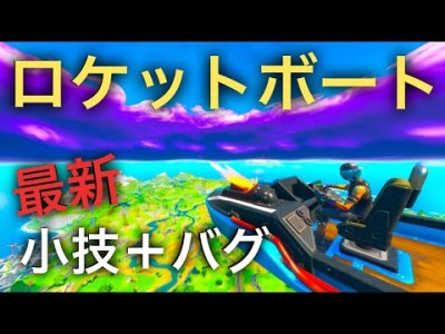 【小技】バグ+小技 【フォートナイトチャプター2/FORTNIT】