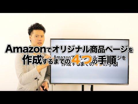 Amazonでオリジナル商品ページを作成するまでに準備すべき4つの手順