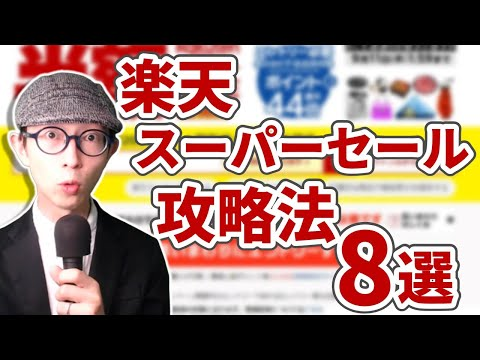 【知らないと損】楽天スーパーセールの攻略法8選!