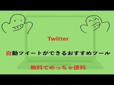 Twitter自動ツイートツールはこれ!無料で便利なのでおすすめ