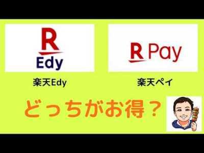 【キャッシュレス】楽天Edyと楽天ペイの違い。おすすめの使い分けを詳しく解説します。