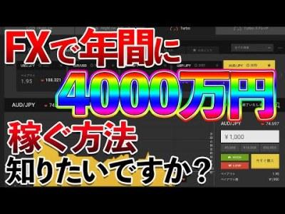 【削除注意】FXで年間に4000万円稼ぐ方法知りたいですか?