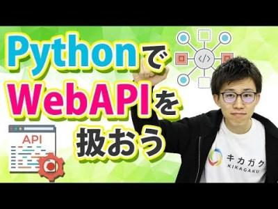 PythonでぐるなびAPIを扱おう   Python活用シリーズ