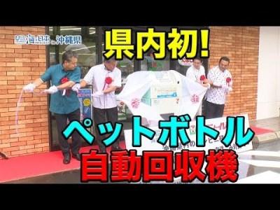 海DO宝~ペットボトル自動回収機の設置~ 日本財団 海と日本PROJECT in 沖縄県 2019 #26