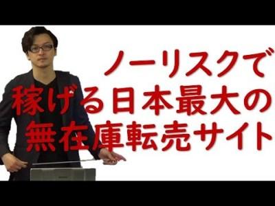 ノーリスクで稼げる日本最大の無在庫転売サイトの在庫通知を取り扱い商品のみに設定する:仕入れ卸問屋のバイヤーズはドロップシッピングせどり   Join